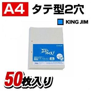 透明ポケット エコノミータイプ A4 中紙付 2穴 1パック50枚入 キングジム/EC-103ED-50