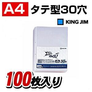 透明ポケット エコノミータイプ A4 30穴・2穴4穴 1パック100枚入 キングジム/EC-103EPP-100