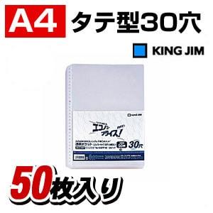 透明ポケット エコノミータイプ A4 30穴・2穴4穴 1パック50枚入 キングジム/EC-103EPP-50