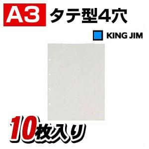 透明ポケット A3 4穴 1パック10枚入 キングジム/EC-105S