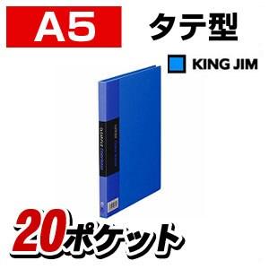 クリアーファイルカラーベース A5 ポケット数20枚 背幅14 タテ型 1冊 キングジム/EC-115C