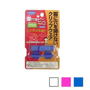 名札用留具 なふだ用 開かずピンちゃん2 クリップウェア EC-1187MA-006