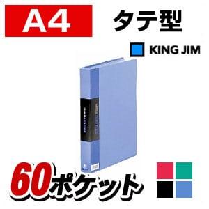 クリアーファイルカラーベース A4 ポケット数60枚 背幅35 タテ型 1冊 キングジム/EC-132-3C