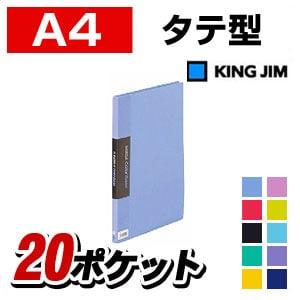 クリアーファイルカラーベース A4 ポケット数20枚 背幅14 タテ型 1冊 キングジム/EC-132C
