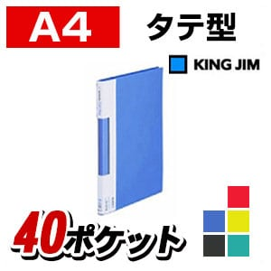 サイドインクリアーファイルカラーベース A4 ポケット数40ポケット(小口20枚) 背幅18 タテ型 1冊 キングジム/EC-137C