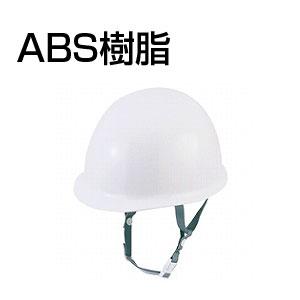 防災用品 ヘルメット 白 ABS樹脂 53~62cm 365g 1個 谷沢 EC-148-EZ-W