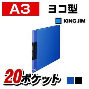 クリアーファイルカラーベース A3 ポケット数20枚 背幅16 ヨコ型 1冊 キングジム/EC-150C