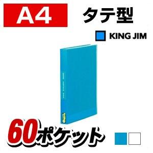 シンプリーズ クリアーファイル 透明 A4 ポケット数60枚 背幅32 タテ型 1冊 キングジム/EC-186-3TSP