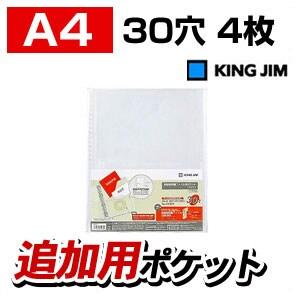 取扱説明書ファイル追加用ポケット A4 ポケット 30穴 1パック(4枚入) キングジム/EC-2630P