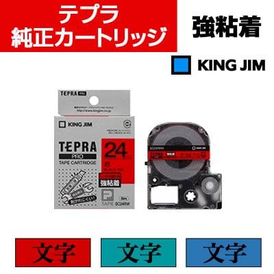 キングジム テプラPRO 強粘着 テープカートリッジ 文字色 黒 24mm幅