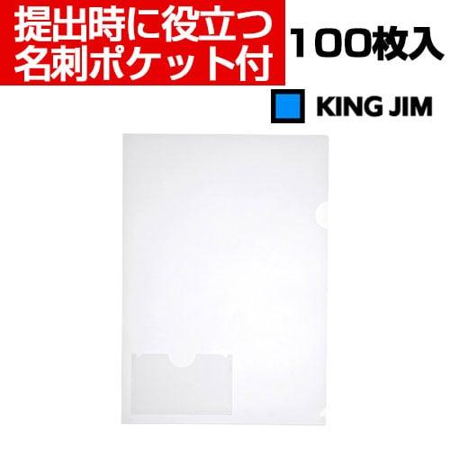 キングジム ユーズナブル クリア―ホルダー 名刺ポケット付 100枚入