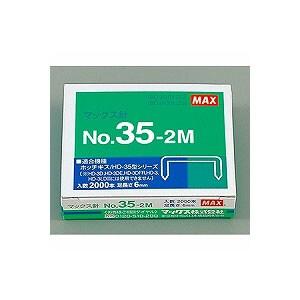 ホッチキス針 針 3号 11.5×6mm 2000本入り マックス EC-35-2M