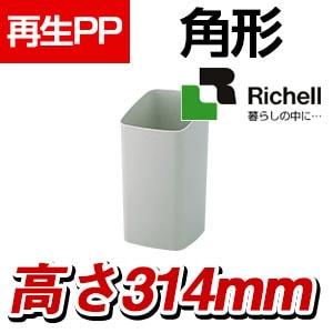 リッチェル エフィスクエアカン 6.5L グレー