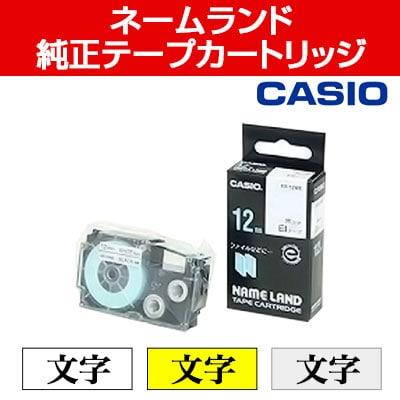カシオ ネームランド テープカートリッジ 6mm・9mm・12mm幅