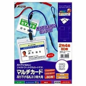 ネームカード マルチカード 吊り下げ名札 ヨコ特大用 8面 OA対応 1袋10シート入80枚 エーワン/EC-51215