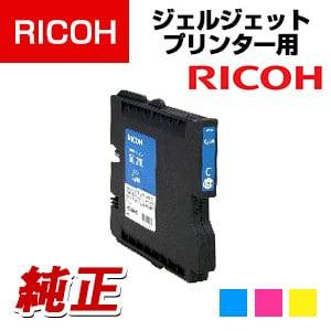 RICOH GXカートリッジ Mサイズ GC21