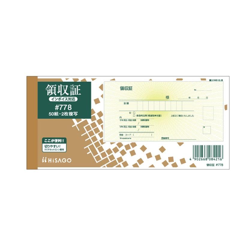 領収証 領収書 ノーカーボン 製本2枚複写 小切手サイズ 1冊50組 ヒサゴ/EC-778