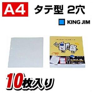 キングホルダー 封筒タイプ マチ付 A4 タテ型 2穴 1パック10枚入 キングジム/EC-782-10