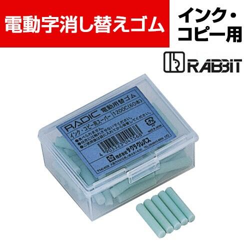 ラビット 電動インク・コピー用消しゴム 替えゴム 60本入