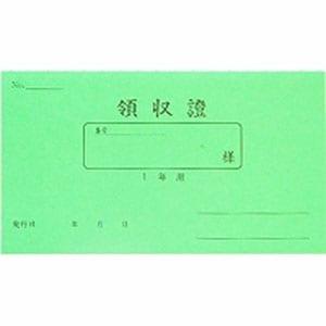 家賃領収証 領収書 一年用 1冊 エコール/EC-85