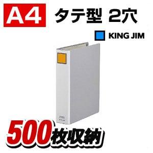 キングファイルG A4 タテ型 2穴 背幅66 1冊 キングジム/EC-975N