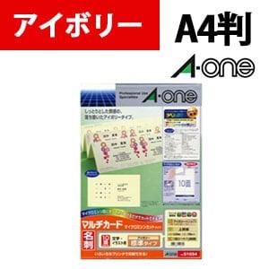 エーワン マルチカード 各種プリンタ兼用紙 アイボリー A4判 10面 名刺サイズ