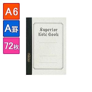 EC-A6-72/上質ノート 大学ノート A6 1冊72枚 罫線入り A罫(罫幅7mm) エコール