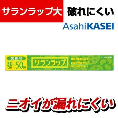 旭化成 サランラップ 30cm×50m