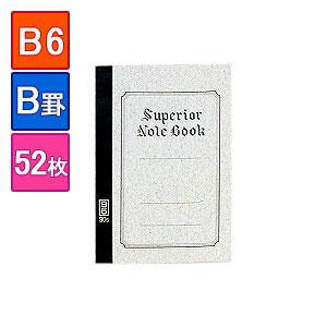 EC-B6-52/上質ノート 大学ノート B6 1冊52枚 罫線入り A罫(罫幅7mm) エコール