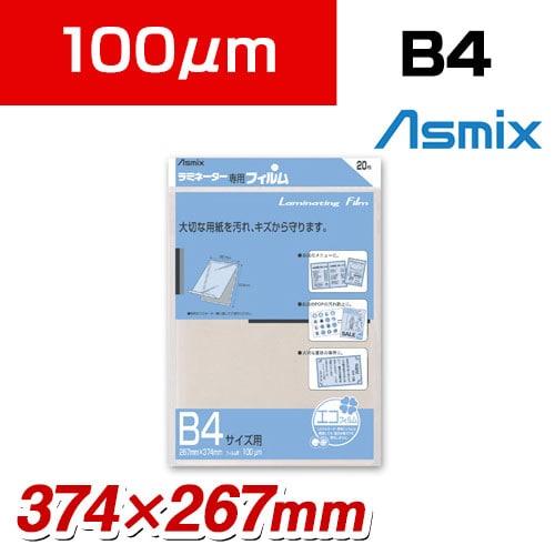 アスミックス ラミネーター専用フィルム 100μm B4 374×267mm