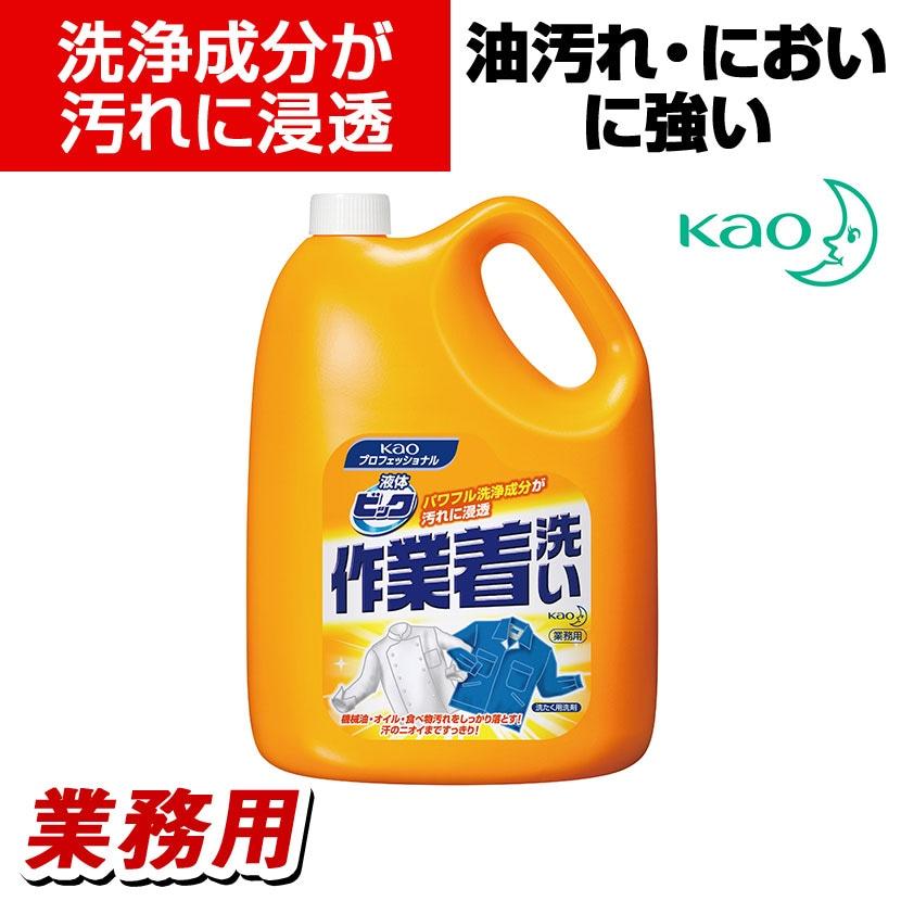 花王プロシリーズ 液体ビック 作業着洗い 4.5kg