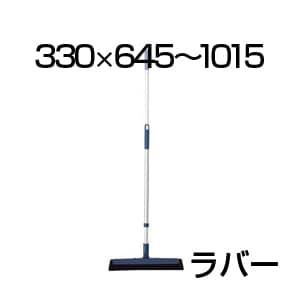 拭き掃除 水切りワイパー プロテック ブルロンTF-Nラバー 1本 山崎産業 EC-BR586-032N-MB