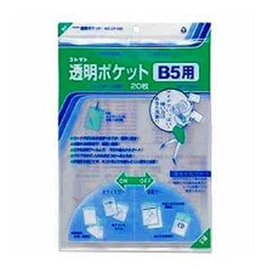 中に入れたままコピーができる! 透明ポケット B5 1冊20枚入 コレクト/EC-CF-500