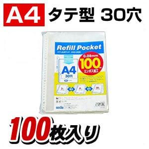 リフィルポケット A4 30穴・2穴4穴 1パック100枚入 セキセイ/EC-CHX-2430-00