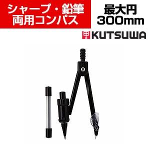 クツワ シャープ付コンパス 最大円300mm