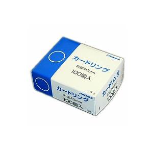 カードリング 箱入 内径40 1箱100個入 日本クリノス EC-CR-0