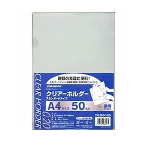 クリアーホルダー 透明 A4 0.2mm厚 1袋50枚入 日本クリノス/EC-CR-250CN-50