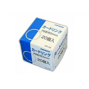 カードリング 箱入 内径80 1箱20個入 日本クリノス EC-CR-30
