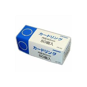 カードリング 箱入 内径60 1箱50個入 日本クリノス EC-CR-50