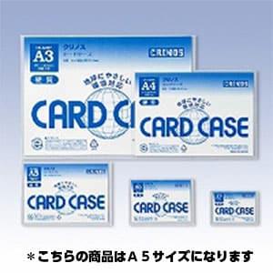カードケース エコロジー・硬質 PET樹脂 A5 215×152 1枚 日本クリノス/EC-CR-A5RP