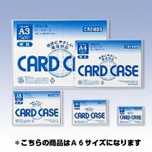 カードケース エコロジー・軟質 オレフィン樹脂 A6 151×109 1枚 日本クリノス/EC-CR-A6EO