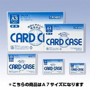 カードケース エコロジー・軟質 オレフィン樹脂 A7 109×82 1枚 日本クリノス/EC-CR-A7EO