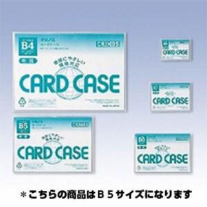 カードケース エコロジー・軟質 オレフィン樹脂 B5 262×187 1枚 日本クリノス/EC-CR-B5EO