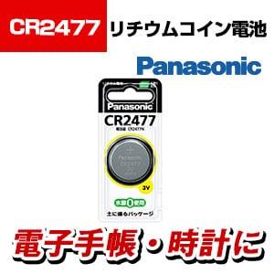 Panasonic コイン形リチウム電池 CR2477 1個