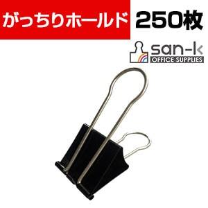 サンケーキコム ダブルクリップジャンボ 挟み口60mm