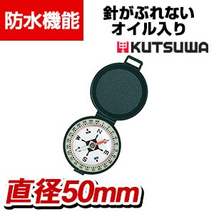 クツワ HiLiNE 方針磁石 防水タイプ