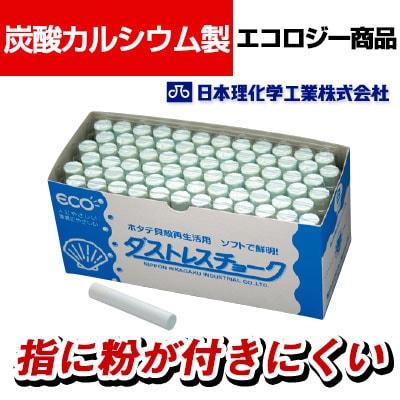 ダストレスチョーク 白 炭酸カルシウム製 1箱72本入 日本理化学 EC-DCC-72-W