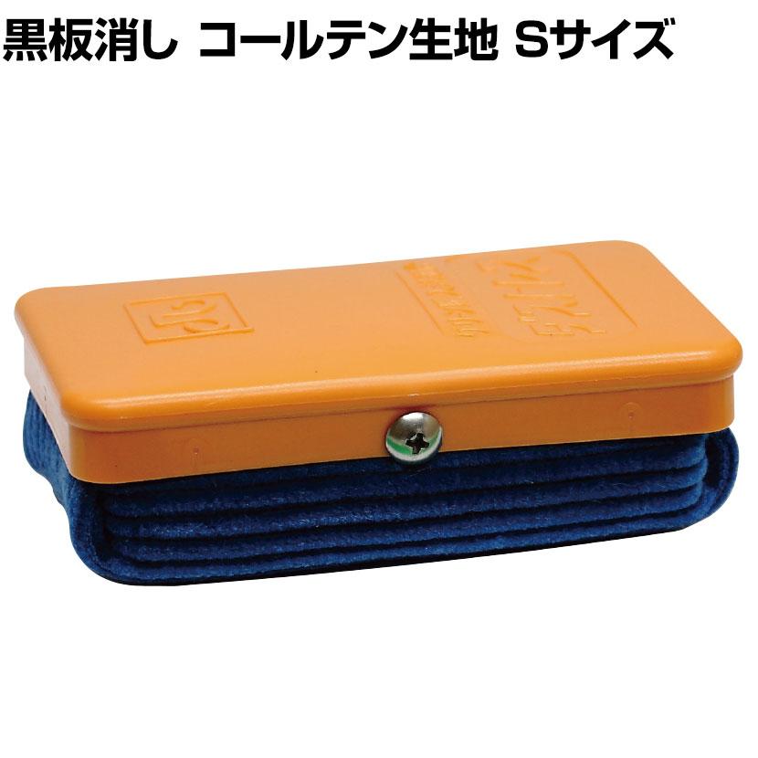 黒板ふき 黒板消し ダストレスラーフル S コールテン生地 1個 日本理化学 EC-DKRF-S