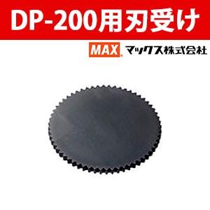 マックス 軽あけ強力パンチ DP-200用刃受け