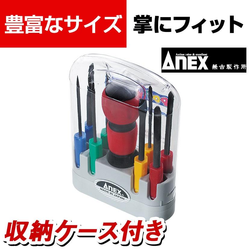 日用品 DIY用 工具 兼古製作所 ボールグリップ付8本組ドライバーセット